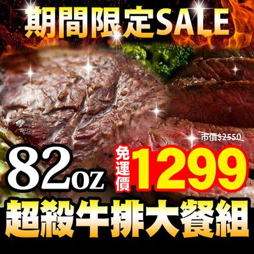 ~台北濱江~82盎司超殺牛排大餐 ~ 紐西蘭熟成PS背肩沙朗牛排900g 16盎司沙朗牛排