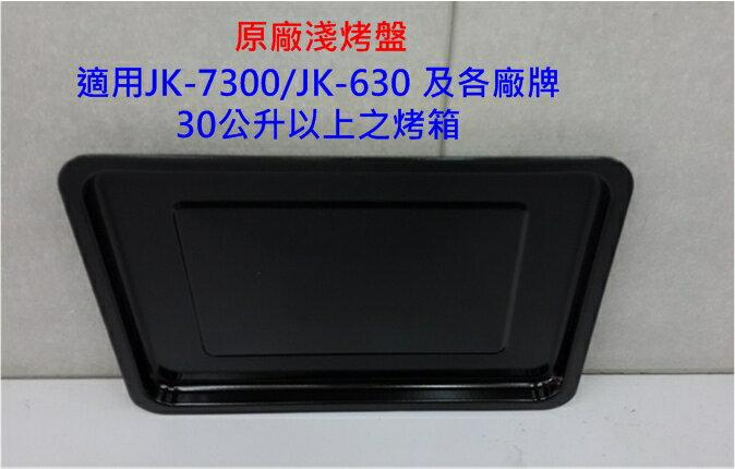 ◤適用於各大廠牌30公升以上烤箱◢晶工牌 JK-7300 烤箱專用淺烤盤 JK-30L-02