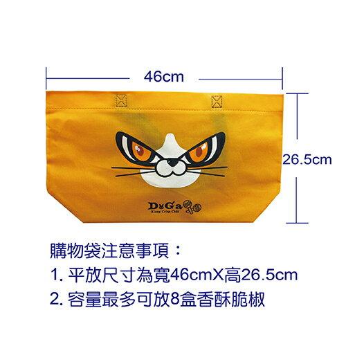 【DoGa香酥脆椒★小Mu購物袋】 1