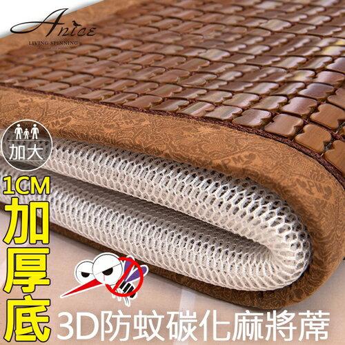 (免運)1CM加厚款 防蚊棉繩碳化麻將竹涼蓆/加大 6呎【3D透氣網墊加厚設計 全天然無染劑 SGS認證 】CN302 (A-nice)