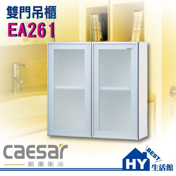 凱撒衛浴 EA261雙門吊櫃 浴室儲物櫃  區域限制 ~HY 館~水電材料