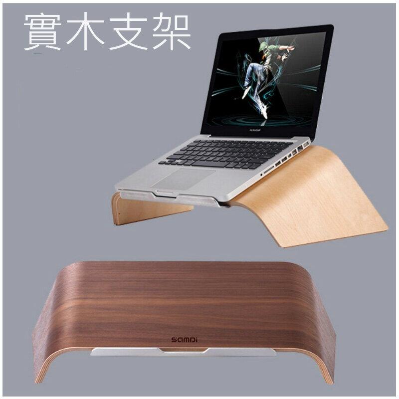 實木蘋果精選配件 筆電收納架 筆電傾斜電腦架 macbook支架
