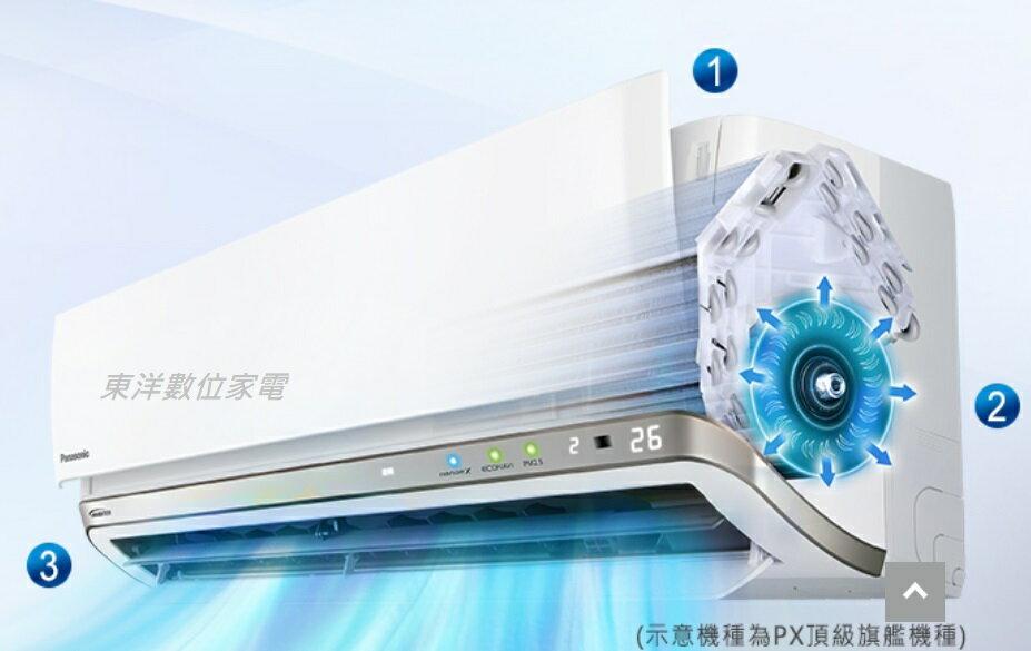 *****東洋數位家電***** 國際分離式 R32變頻冷暖分離 CS-PX50FA2/CU-PX50FHA2 變頻冷暖含標準安裝