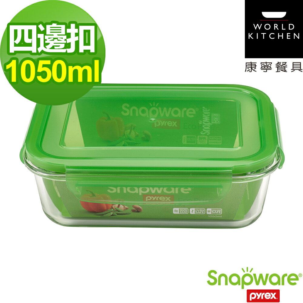 【美國康寧密扣】Eco Pure耐熱玻璃保鮮盒-長方形(1050ml)