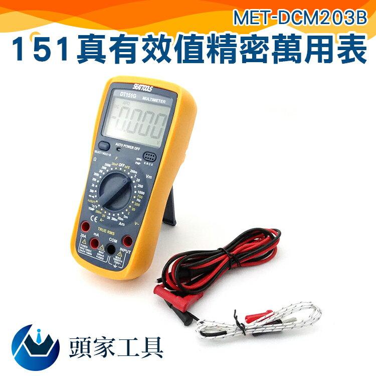 『頭家工具』真均方根值電表 通斷測量 數據保持 可立腳架 護套 附儀器箱 MET-DEM151