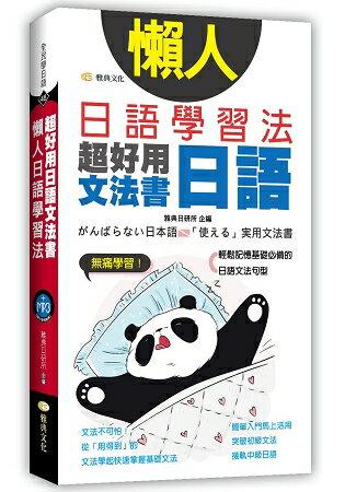 懶人日語學習法:超好用日語文法書