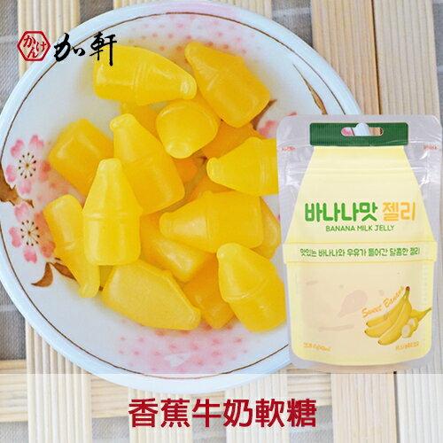 《加軒》韓國 7-11限定 香蕉牛奶軟糖