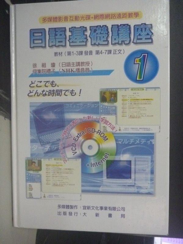 【書寶二手書T4/語言學習_YGZ】日語基礎講座1_徐祖瓊_附光碟