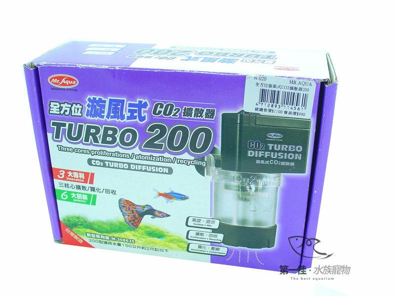 第一佳 水族寵物  水族先生Mr.Aqua 全方位漩風式CO2擴散器  TURBO200