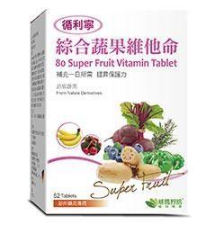 【威瑪舒培】循利寧綜合蔬果維他命 52錠/盒
