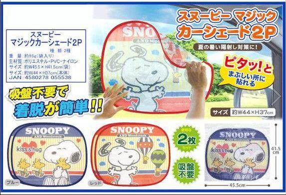 【現貨】日本進口~ Snoopy 靜電車用遮陽板