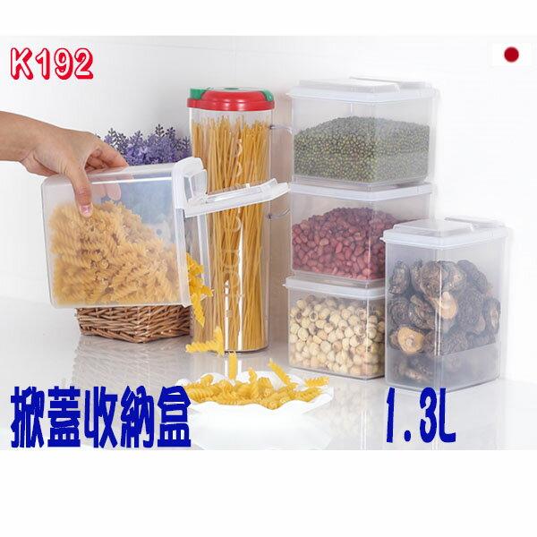 BO雜貨【SV8069】日本 K192 掀蓋收納盒 廚房調味料 水果 密封罐 保鮮盒 防潮 可冷藏 儲物1.3L