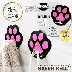 【GREEN BELL】EASY-HANG無痕貓爪掛勾(二入裝)