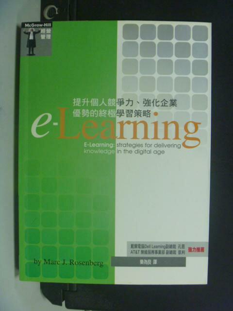 【書寶二手書T4/財經企管_LAN】E-LEARNING提升個人競爭力_樂為良