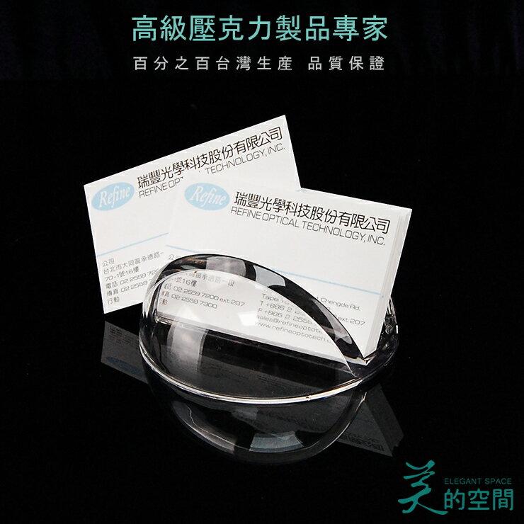 【美的空間】透明水晶壓克力-半圓型名片架 桌上用商務名片座 創意時尚名片座 便條架#5137 台灣精 壓克力收納盒