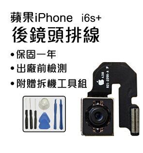 【conishop】iPhone6s+(5.5)後攝像頭相機黑屏拍照不能對焦閃光燈故障拍照黑點贈拆機工具