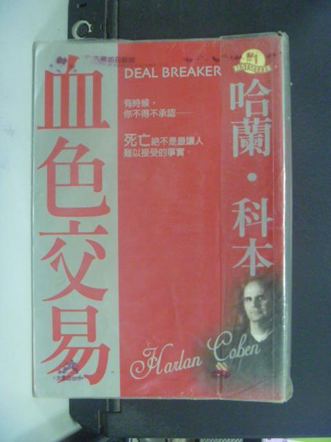 【書寶二手書T7/一般小說_KKR】血色交易 Deal breaker_原價299_哈蘭.科本/著