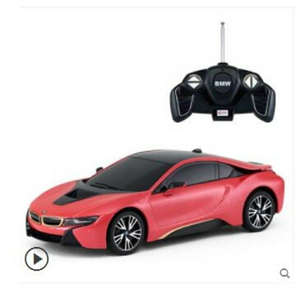 遙控車 RASTAR/星輝寶馬i8遙控車玩具充電男孩無線仿真遙控汽車玩具 清涼一夏特價