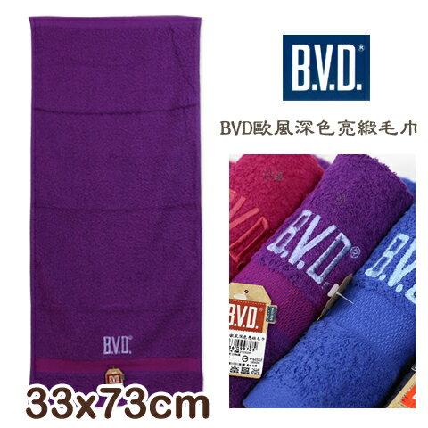 純棉毛巾 BVD歐風深色亮緞款 台灣製 B.V.D.