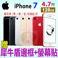 Apple 蘋果商品推薦Apple iPhone 7 128GB 4.7吋 贈犀牛盾邊框+螢幕貼 蘋果配備IP67 防水 智慧型手機 現貨