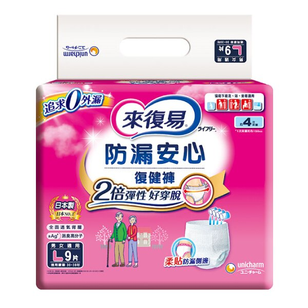 來復易 防漏安心復健褲 L號 (9片 / 8包/箱) 【杏一】