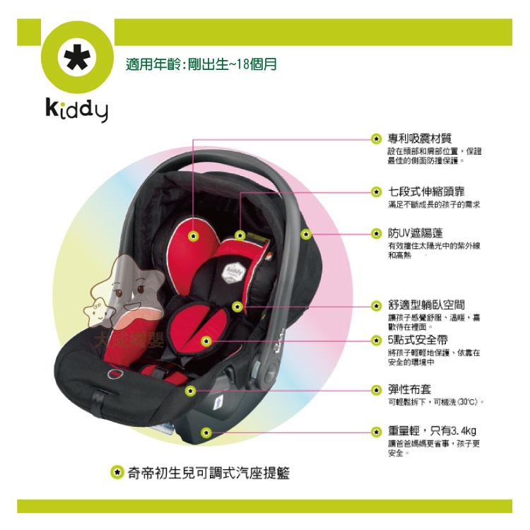 【大成婦嬰】德國 奇帝 Click Relax Pro 初生兒可調式汽座提籃  (下標前請先詢問) 2
