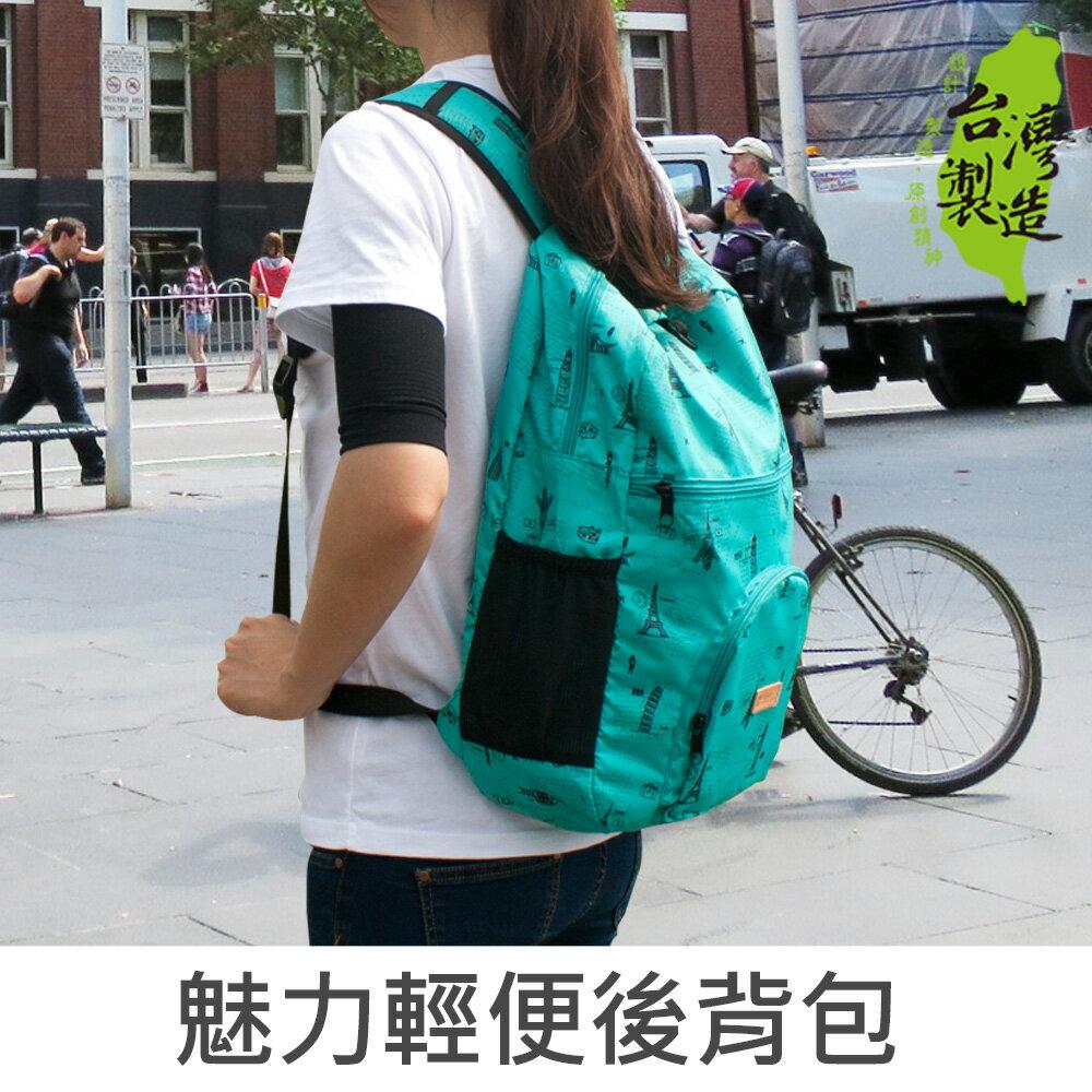 珠友 SN-21008 魅力輕便後背包/雙肩包/旅行背包-Unicite