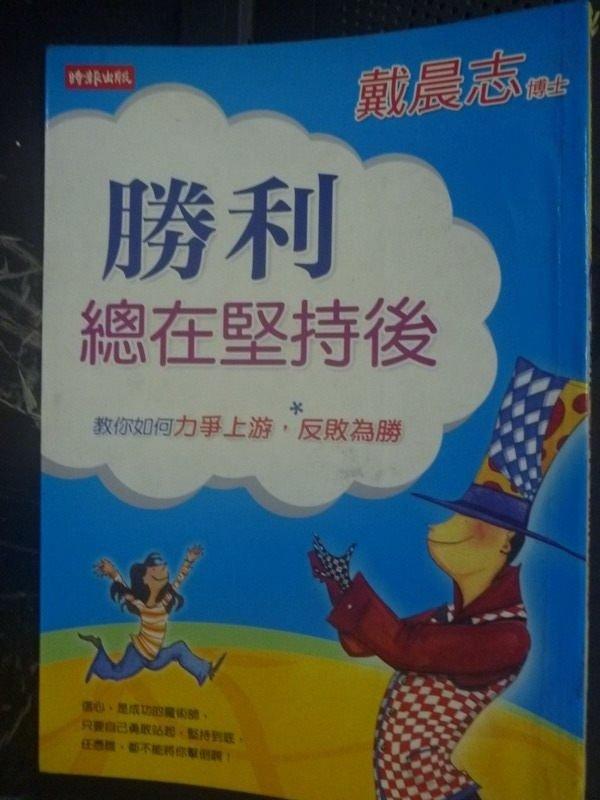 【書寶二手書T9/勵志_LMT】勝利總在堅持後_戴晨志