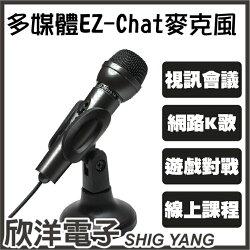 ※ 欣洋電子 ※KINYO多媒體EZ-Chat麥克風(AY-0129) #視訊會議/網路K歌/遊戲對戰/線上課程