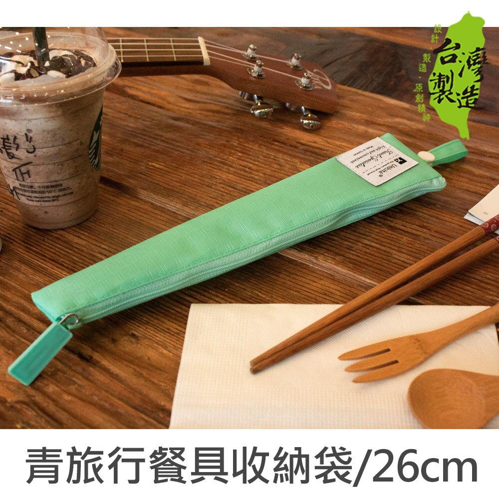 珠友 SN-22012 青旅行防潑水餐具收納袋/26cm/便攜式筷子 湯匙 叉子收納包/蜂巢格紋-Unicite