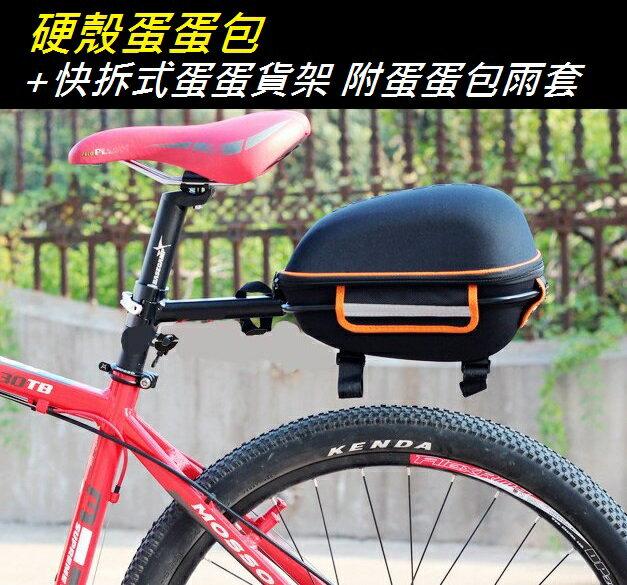《意生》硬殼蛋蛋包+快拆式蛋蛋貨架 附大蛋蛋包雨套 硬殼包 topeak/lotus可參考自行車後貨包附防雨套防雨罩