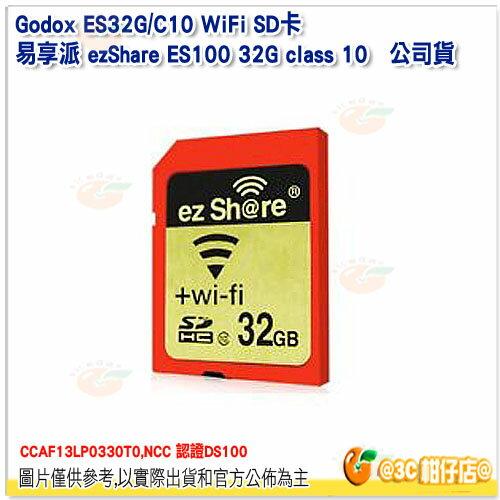 易享派 Ez Share 32G WiFi SD卡 開年公司貨 無線SD卡 WiFi ES32G/Class 10