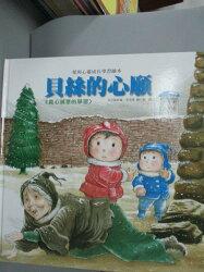 【書寶二手書T8/少年童書_ZEA】貝絲的心願_張晉霖,李美華
