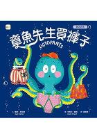 【品格教育繪本:轉念思考】章魚先生買褲子-樂天書城-媽咪親子推薦