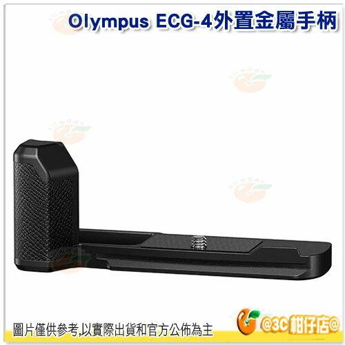 OLYMPUS ECG-4 外置金屬手柄 元佑公司貨 手把 握把 ECG4 PEN-F 專用 垂直握把 1