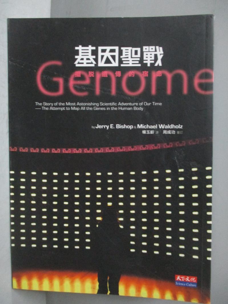 ~書寶 書T1/科學_IQI~基因聖戰~擺脫遺傳的宿命_畢修普、瓦德霍玆