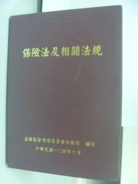 ~書寶 書T8/法律_PFC~保險法及相關法規_民104
