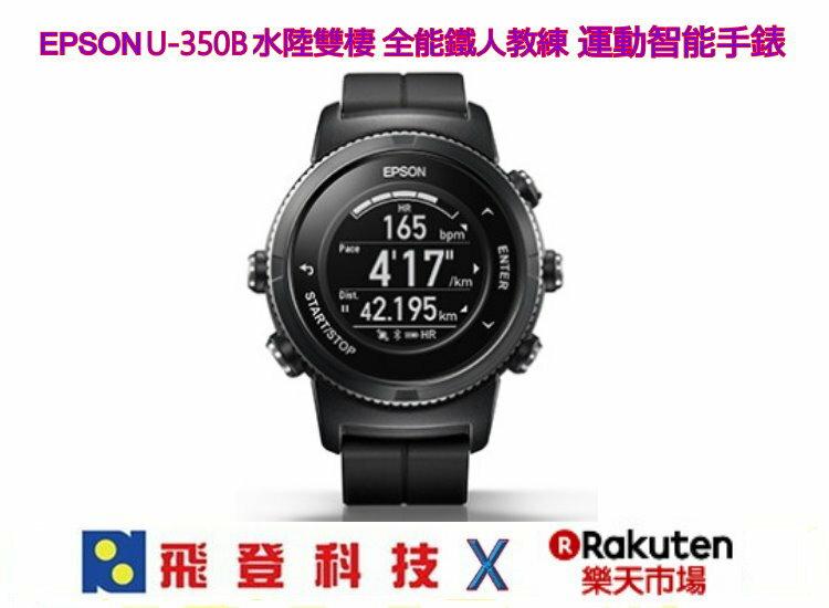EPSON U-350B 三鐵運動進階版智能手錶 日本原裝進口 46小時長效電力 62公克超輕設計 10ATM防水係數 心跳脈博測量功能 公司貨 含稅開發票