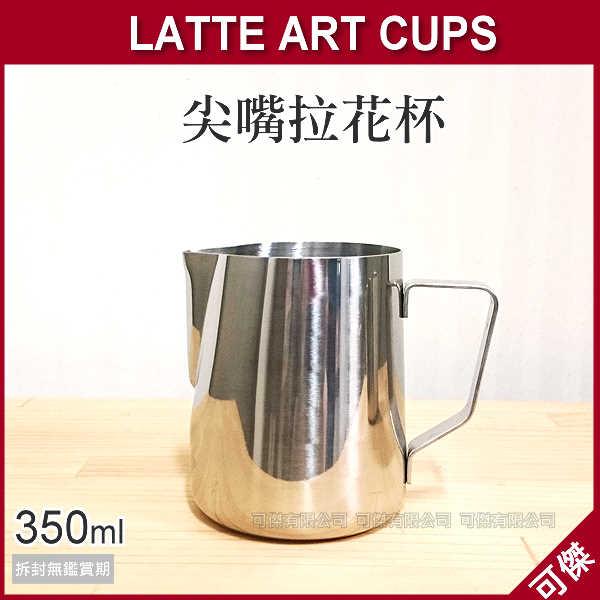 可傑 不鏽鋼 尖嘴拉花杯 拉花鋼杯 奶泡杯 350ml ~無刻度~鏡面拋光 製作圖案順手