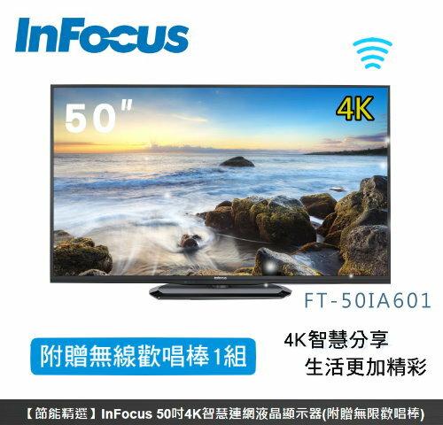 【佳麗寶】-(InFocus)50吋4K智慧連網 液晶顯示器【FT-50IA601】
