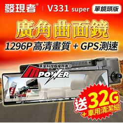 【免運送32G+車用清潔組】發現者 V331 super 曲面後視鏡 單鏡頭 行車紀錄器 GPS測速預警【禾笙科技】