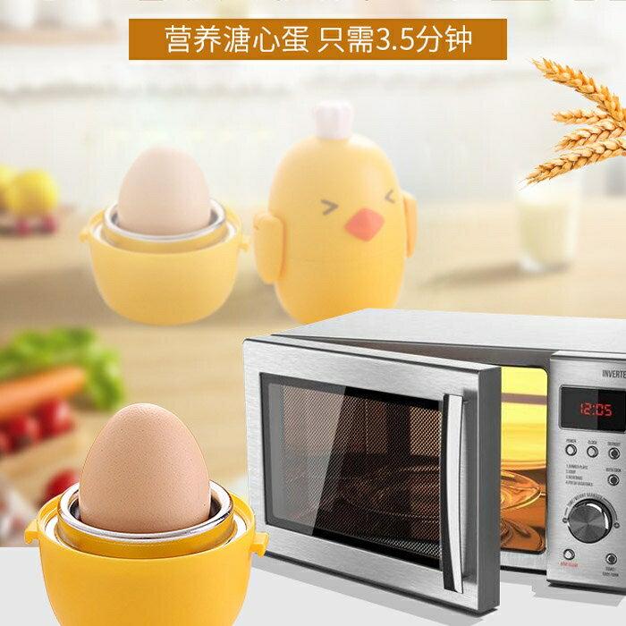 【免運速發】煮蛋器 煮蛋器迷你1人單人單個蒸蛋器小型1人單枚煮蛋器溫泉蛋微波爐用 時尚學院