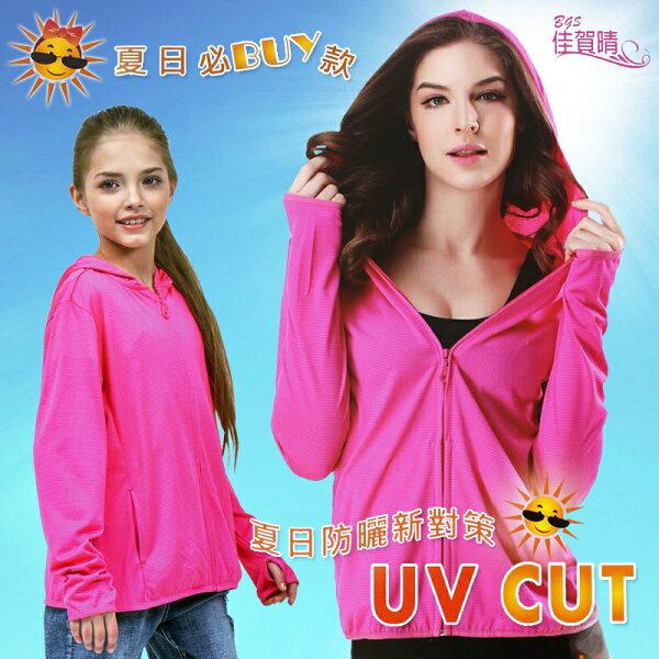 抗UV輕質防曬外套親子裝指洞設計台灣製佳賀晴