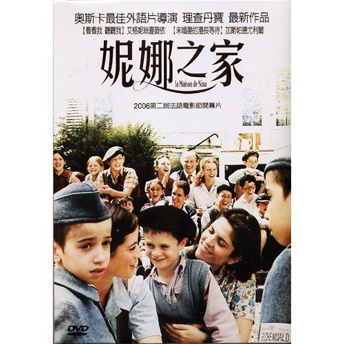 妮娜之家DVD