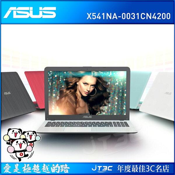 【點數最高16%】ASUSVivoBookMaxX541NA-0031CN4200銀(15.6吋N4200500GDVDW10)筆記型電腦《全新原廠保固》