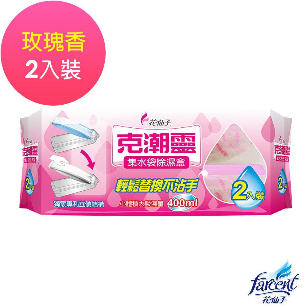 【克潮靈】集水袋除濕盒-玫瑰香(2入 / 組) 0