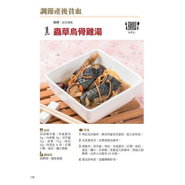 日日補體月子餐料理 9