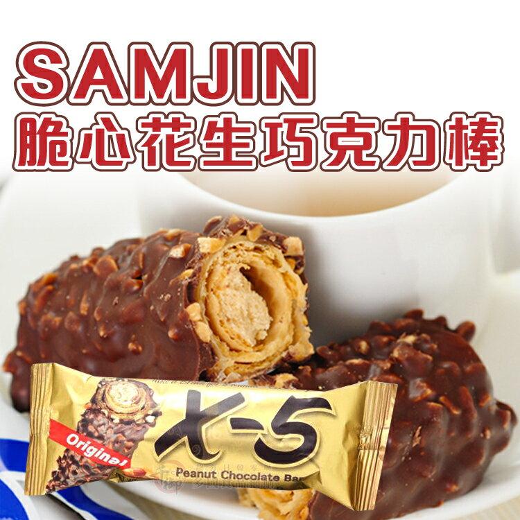韓國 Samjin X-5花生脆心巧克力棒36g[KR944886]千御國際