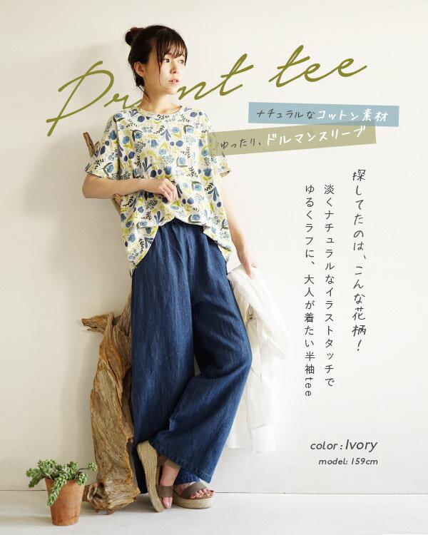 日本e-zakka / 花樣短袖T恤 / 32674-1801256 / 日本必買 代購 / 日本樂天直送(2900) 1