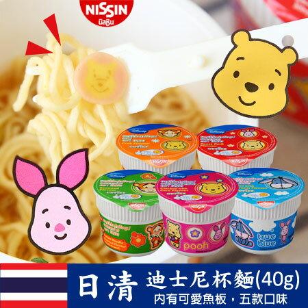 泰國 日清 迪士尼杯麵 40g 杯麵 維尼 小豬 跳跳虎 進口泡麵【N101377】